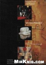 Книга Модернизм. Искусство первой половины XX века
