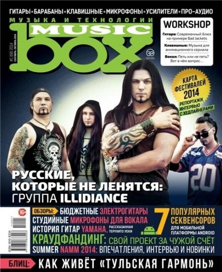 Книга Журнал: Music Вох №1 (сентябрь-октябрь 2014)
