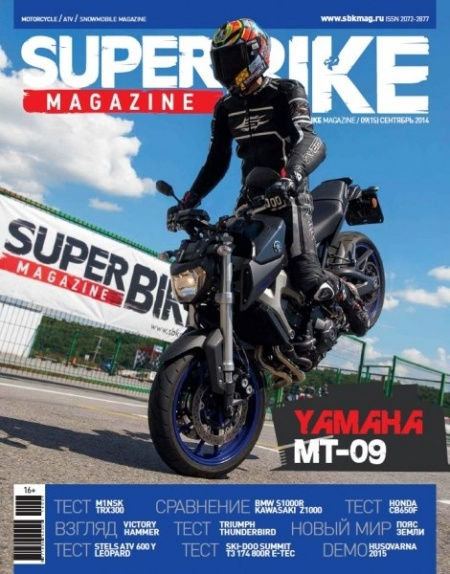 Книга журнал SuperBike Magazine №9 (сентябрь 2014)