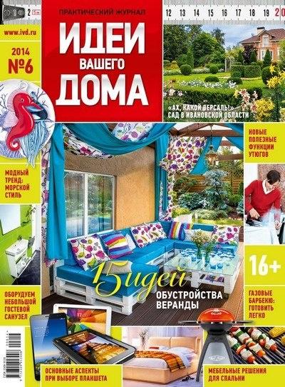 Книга Журнал:  Идеи вашего дома №6 (185) [Россия] (июнь 2014)