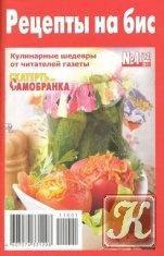 Журнал Рецепты на бис №1 (март) 2011