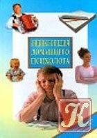 Книга Энциклопедия домашнего психолога
