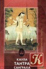 Каула-тантра-санграха. Антология текстов индуистской тантры