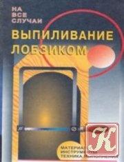Книга Выпиливание лобзиком. Материалы, инструменты, техника выполнения