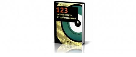 «123 эксперимента по робототехнике» Майк Предко (2007). Книга в занимательной форме познакомит с основами робототехники радиоэл