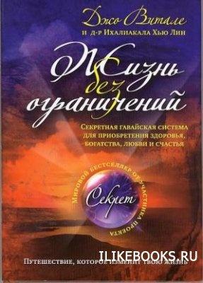 Книга Витале Джо - Жизнь без ограничений (аудиокнига)