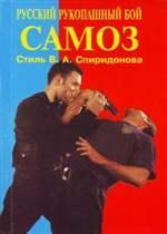 Книга Русский рукопашный бой САМОЗ. Стиль В. Спиридонова
