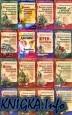 Серия Тропинка к здоровью. Зеленая аптека – 15 книг