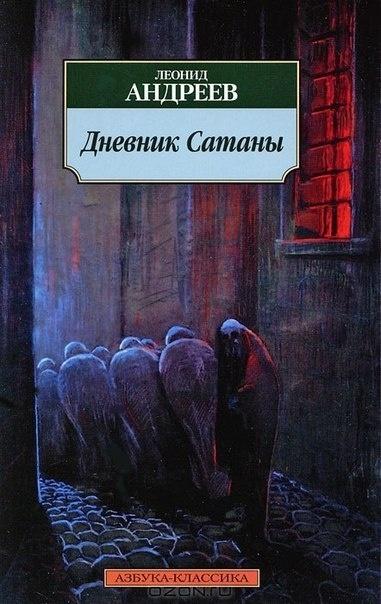 Книга Леонид Андреев Дневник Сатаны