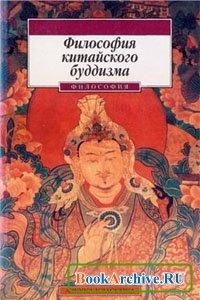 Книга Философия китайского буддизма.