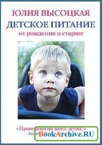 Книга Детское питание от рождения и старше.