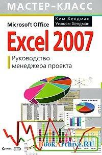 Книга Excel 2007. Руководство менеджера проекта.