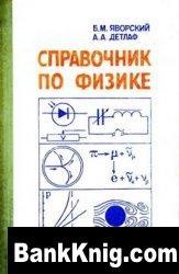 Книга Справочник по физике