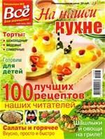 Журнал На нашей кухне № 3 2011