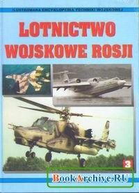 Книга Lotnictwo Wojskowe Rosji Tom 3.