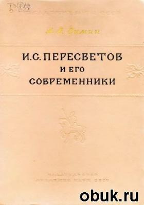 Книга И.С.Пересветов и его современники