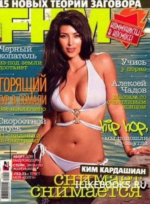 Журнал FHM №4 (апрель 2010) Россия