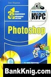 Photoshop. Мультимедийный курс