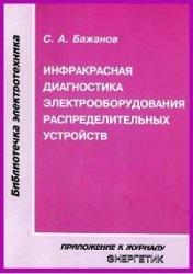 Книга Инфракрасная диагностика электрооборудования распределительных устройств