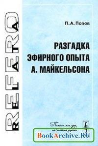Книга Разгадка эфирного опыта А. Майкельсона.