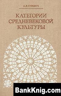 (серия  7b2c  4e8c  7248 словарь средневековой культуры