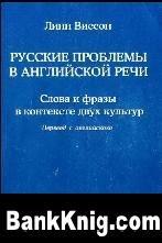 Книга Русские проблемы в английской речи