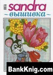 Журнал Sandra вышивка №03 2010