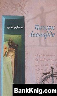 Книга Почерк Леонардо
