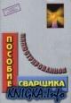 Книга Иллюстрированное пособие сварщика