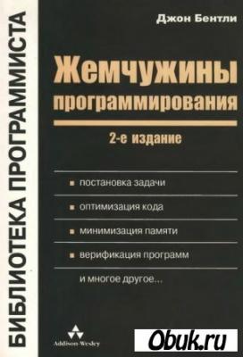 Книга Жемчужины программирования