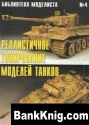 Журнал Реалистичное тонирование моделей танков. Часть 2 [Библиотека моделиста №04]