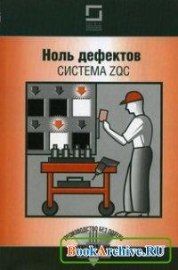 Ноль дефектов: система ZQC.