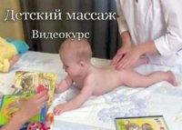 Книга Видеокурс Детский массаж/ 2009 / DVDRip.