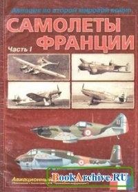 Книга Самолеты Франции Часть I