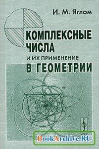 Книга Комплексные числа и их применение в геометрии.