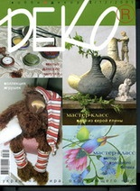 Журнал Журнал DEKO №3(12) (2005)