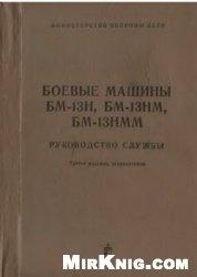 Книга БМ-13. Боевые машины БМ-13Н, БМ-13НМ, БМ-13НММ. Руководство службы. Издание 3