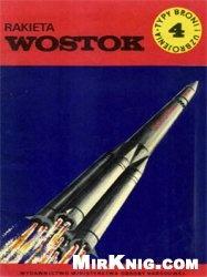 Книга Rakieta Wostok [Typy Broni i Uzbrojenia 004]