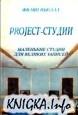 Книга Project-студии Маленькие студии для великих записей