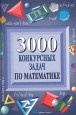 Книга 3000 конкурсных задач по математике