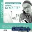 Профессия бухгалтер.Интерактивный самоучитель