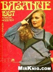 Журнал Вязание 1987 (Альбом моделей)