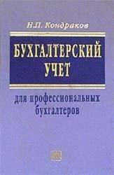 Книга Бухгалтерский учет для профессиональных бухгалтеров
