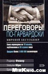 Книга Переговоры по-гарвардски