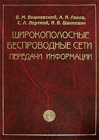 Книга В.М.Вишневский - Широкополосные беспроводные сети передачи информации