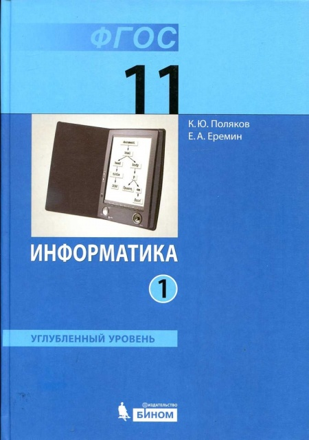Книга Информатика 11 класс ФГОС