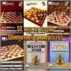 Книга 57 книг из серии Шахматный университет