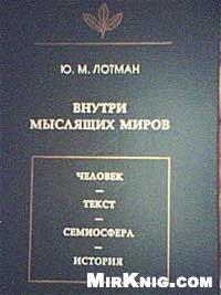 Книга Внутри мыслящих миров. Человек - текст - семиосфера - история