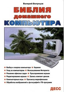 Книга Библия домашнего компьютера