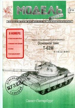 Журнал Танк Т-62М [Модель копия]
